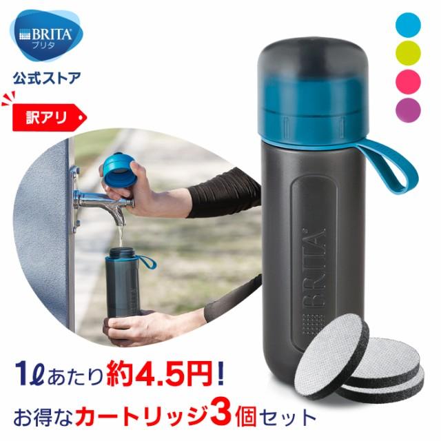 【訳アリ】公式 浄水器のブリタ ボトル型浄水器 ...