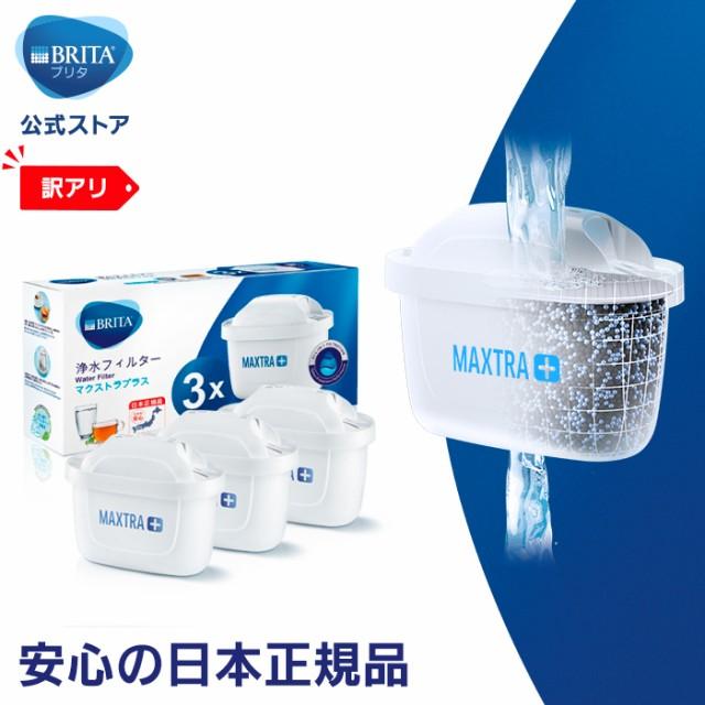 【訳アリ】公式 浄水器のブリタ 交換用カートリッ...