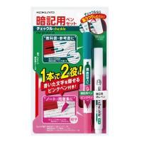 ☆ポイント5倍☆コクヨ (PM-M120P-S) 暗記用ペン...