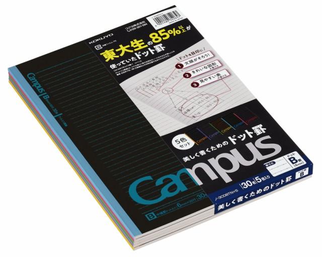 コクヨ (ノ-3CDBTNX5)コクヨ キャンパスノート(...