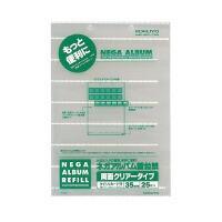 コクヨ  (ア-212) ネガ【アルバム】替台紙 ア−2...
