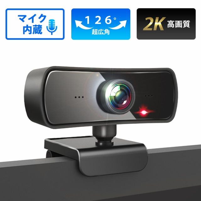 Webカメラ カバー マイク内蔵 ウェブカメラ 広角 ...