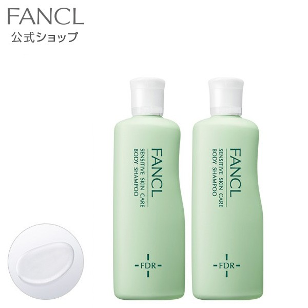 乾燥敏感肌ケア ボディシャンプー 2本 【ファンケル 公式】[ FANCL 化粧品 ボディソープ 無添加 ボディーソープ ボディ