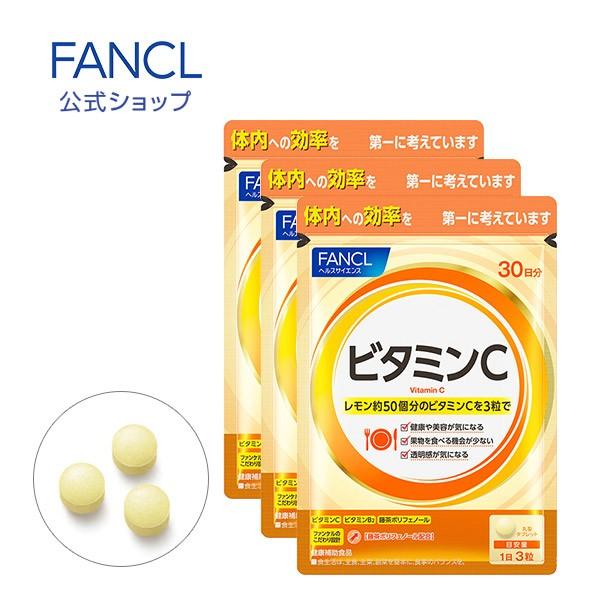 ビタミンC 約90日分 【ファンケル 公式】[サプリ ...