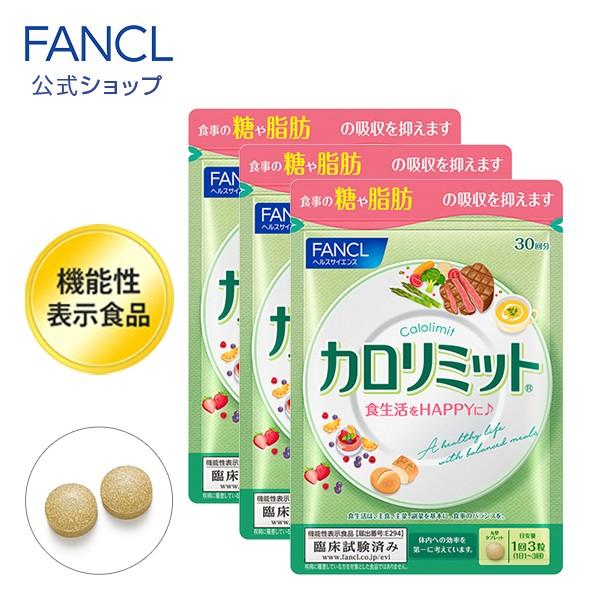 【ファンケル 公式】カロリミット<機能性表示食...