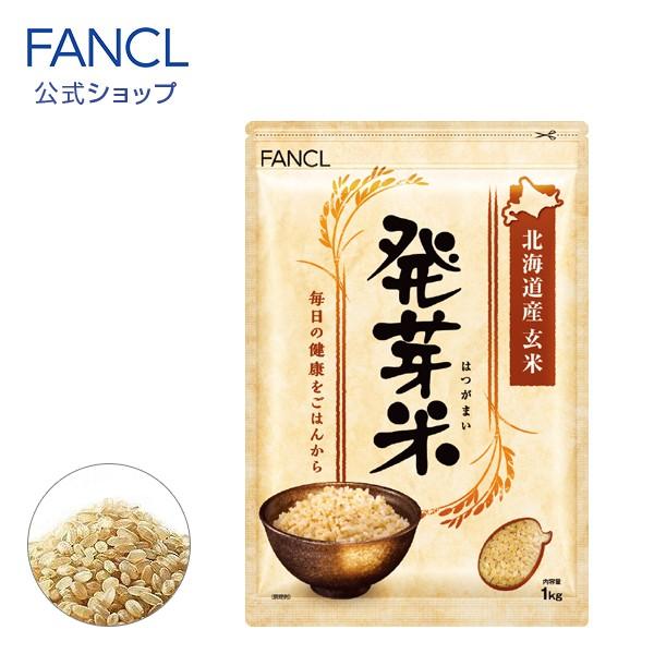 発芽米1kg 【ファンケル 公式】[FANCL 発芽玄米 ...