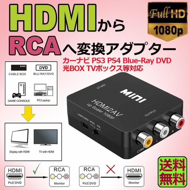 HDMI to AV 変換コンポジット HDMI to AV 変換コ...