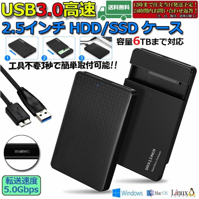 USB3.0 2.5インチ HDD/SSDケース USB3.0接続 SATA...