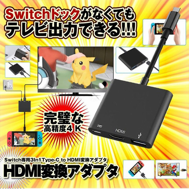 Type C Switch HDMI 出力 3in1 Switch ドック ス...