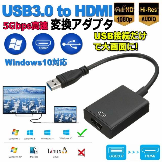 USB to HDMI 変換アダプター HDMI 変換コネクタ U...