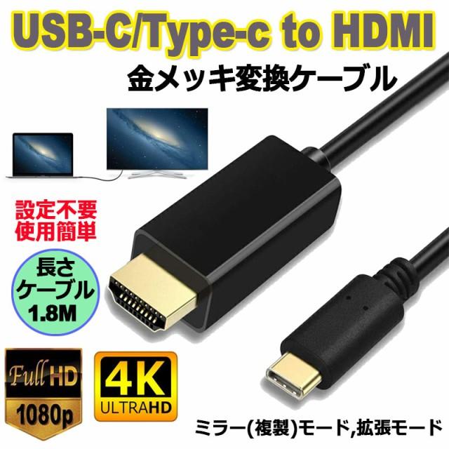 USB C Type c to HDMI 変換 ケーブル 4K 金メッキ...