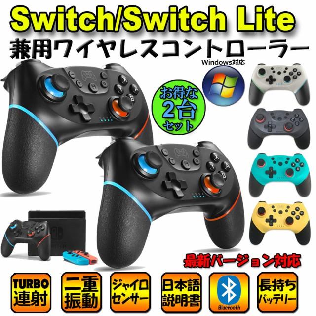 【2台セット】Switch コントローラー スイッチ コ...