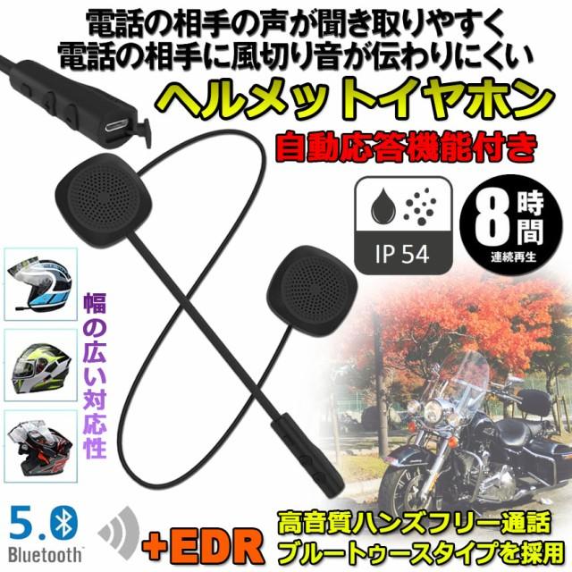 バイク用イヤホン ルートゥース5.0 Bluetooth5.0 ...