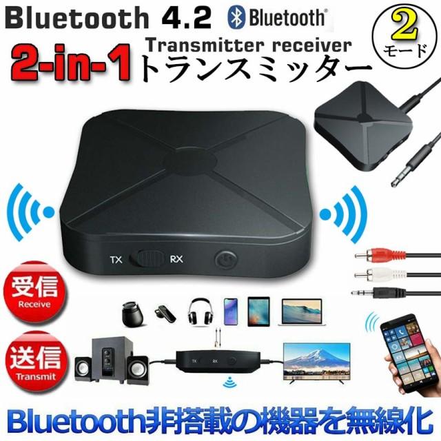 Bluetooth4.2 トランスミッター レシーバー 1台2...