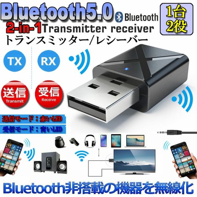 Bluetooth5.0 トランスミッター レシーバー 1台2...