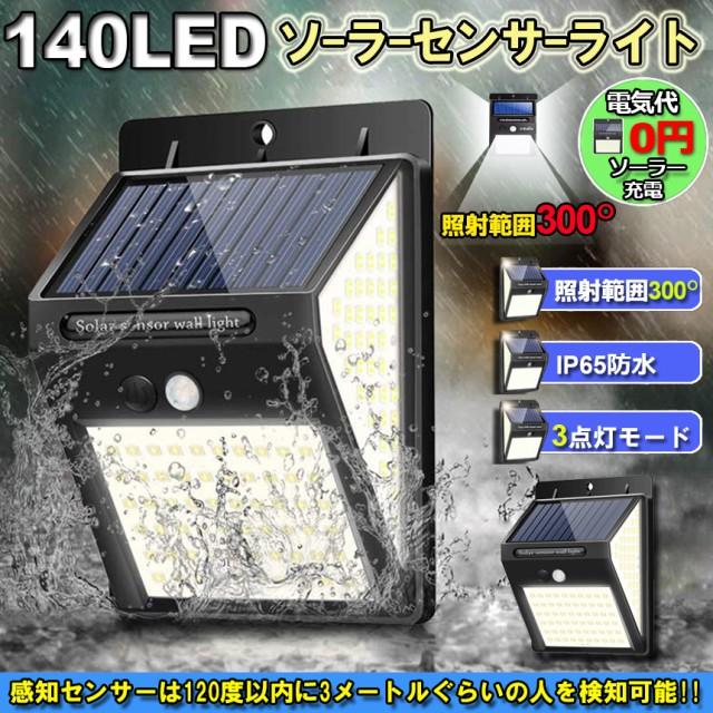 140LED 3面発光 センサーライト ソーラーライト 3...