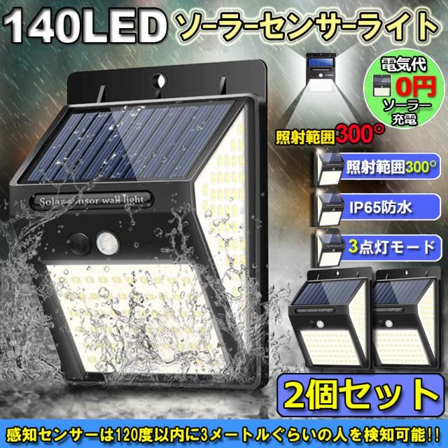 2個セット 140LED 3面発光 センサーライト ソーラ...