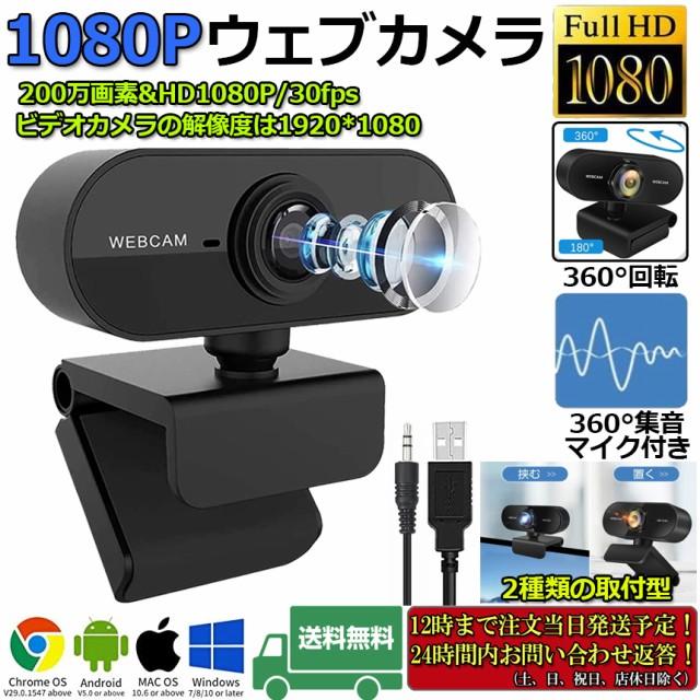 ウェブカメラ WEB カメラ マイク内蔵 PC カメラ U...