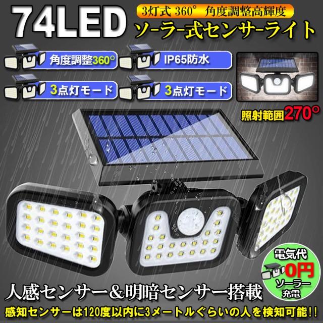 3灯式 74LED ソーラー式 センサーライト 360°角...