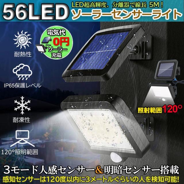 56LED センサーライト 屋外 ソーラーライト 3モー...