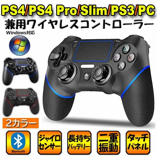 PS4 コントローラー PS4 ワイヤレス ゲームパット...