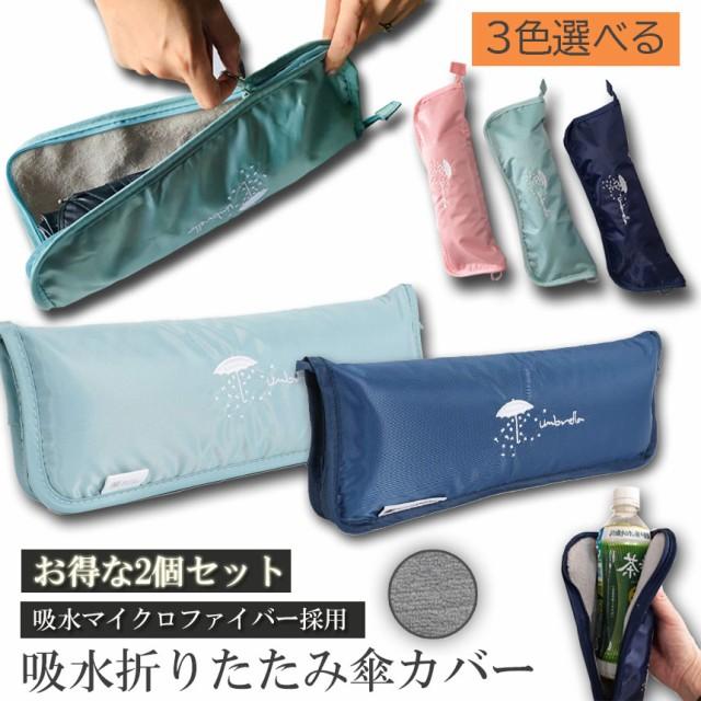 【2個セット】傘ケース マイクロファイバー 折りたたみ傘袋 傘カバー 超吸水 傘収納 3色 携帯便利 軽量 超吸水ボトルポーチ 28cmまでの折