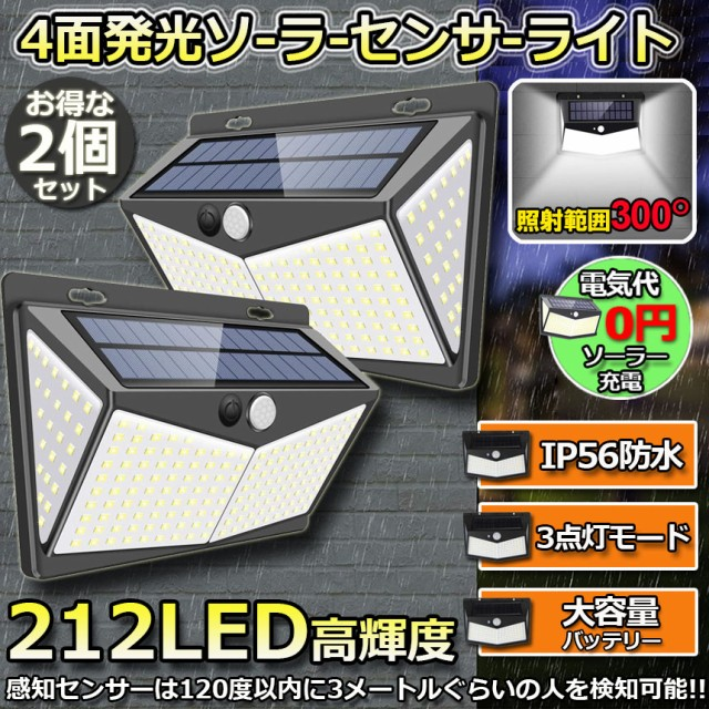 【2個セット】 212LED センサーライト ソーラーラ...