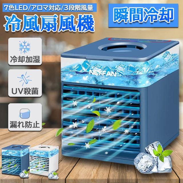 冷風機 冷風扇 UVライト除菌 3段階風量調節 静音 ...