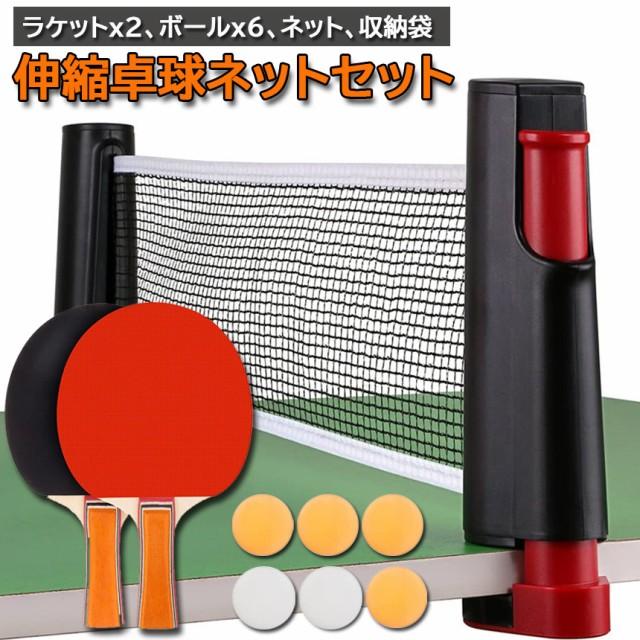 卓球セット 卓球ラケット ピンポン球 ポータブル ...