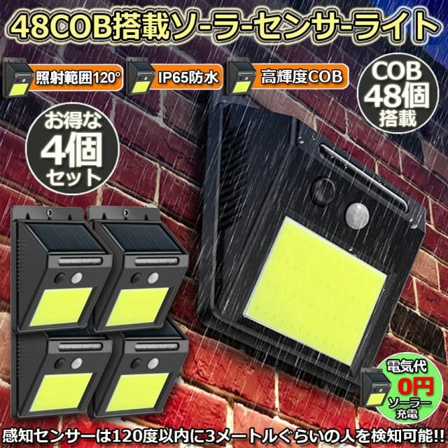 【4個セット】 48COB センサーライト 屋外 ソーラ...