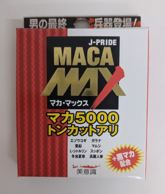 マカ・マックス4粒パック×1袋