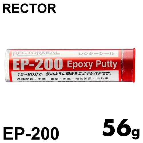 レクターシール EP-200 万能エポキシパテ グレー ...