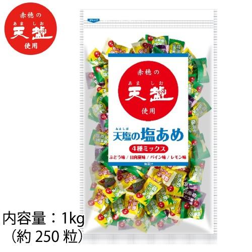 赤穂化成 天塩の塩あめ 1kg(約250粒) 日向夏・...