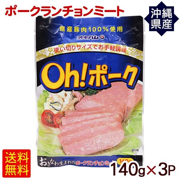 Oh!ポークランチョンミート 140g×3P  【メール...