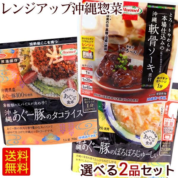 レンジアップ沖縄総菜 選べる2品セット 【メール...