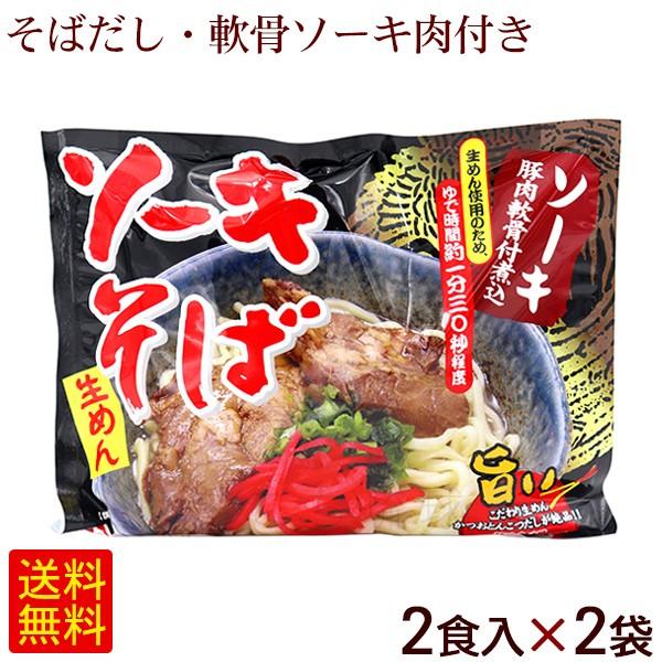 ソーキそば 2食入×2袋 (そばだし 味付豚肉ソー...