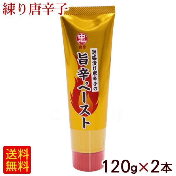 練り唐辛子 泡盛漬け唐辛子の旨辛ペースト  120g...