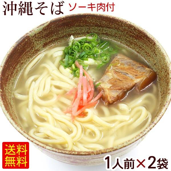 沖縄そば 生麺 ソーキ肉・スープ付 1人前×2袋 【...