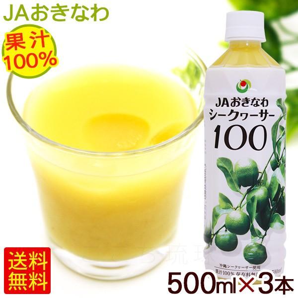 シークワーサー 果汁100% 500ml×3本 /JAおきな...