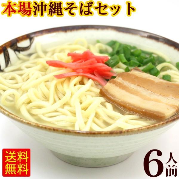 沖縄そば 6人前セット(麺 そばだし 三枚肉) /...