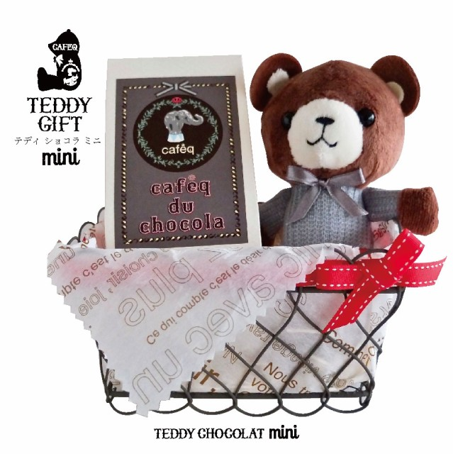 【ホワイトデー】ミニテディ & チョコレート ギフト/ワイヤーかごに入った 可愛い ミニ テディ マスコットとベーシックボックス チョコ