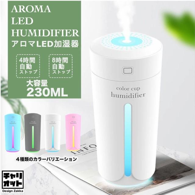 【10%OFF】加湿器 卓上 アロマ加湿器 超音波式加...