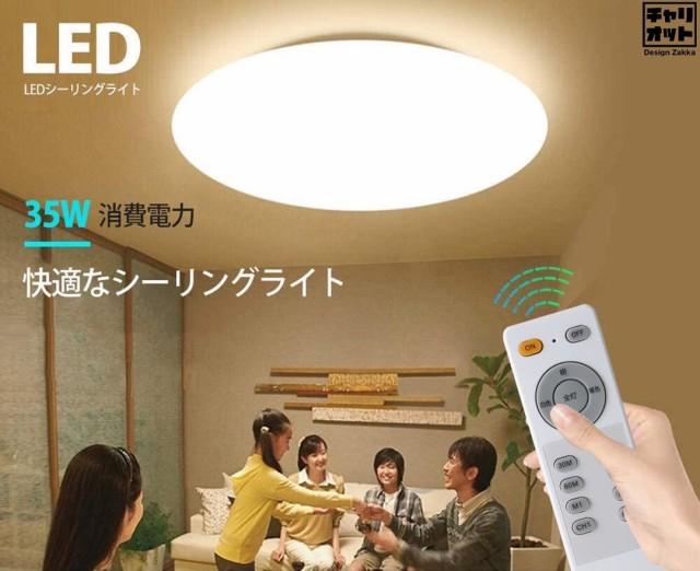 シーリングライト LED 8畳 リモコン付 調光 調色 ...