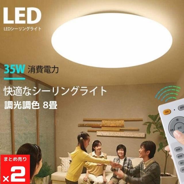 シーリングライト 【2個セット】LED 8畳 リモコン...