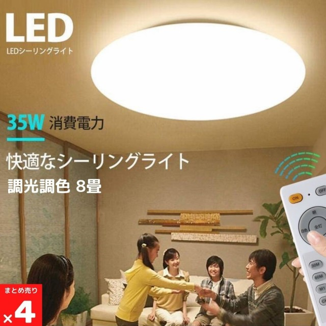 シーリングライト 【4個セット】LED 8畳 リモコン...