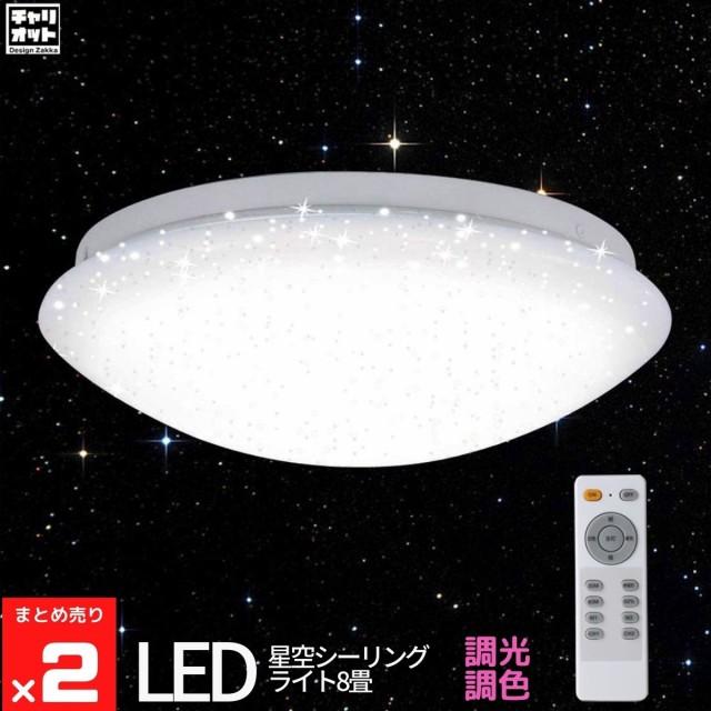 シーリング ライト 【2個セット】星空 LED 8畳 リ...