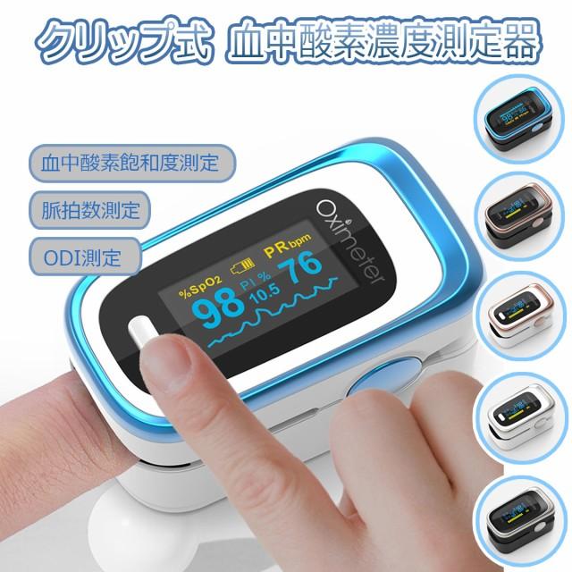 血中酸素濃度計 酸素飽和度 測定器 日本語説明書...