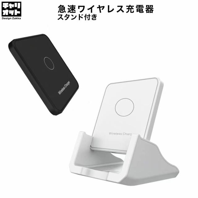 ワイヤレス充電器 Qi対応 最大10W スタンド型 縦...