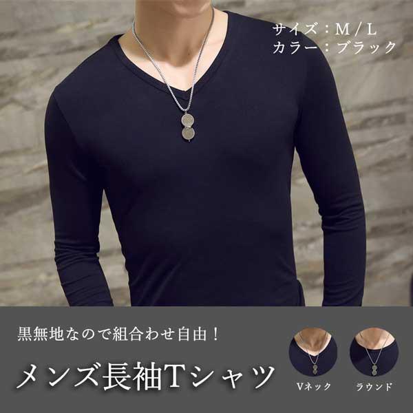 ロンT メンズ ロングTシャツ Tシャツ 長袖 カット...