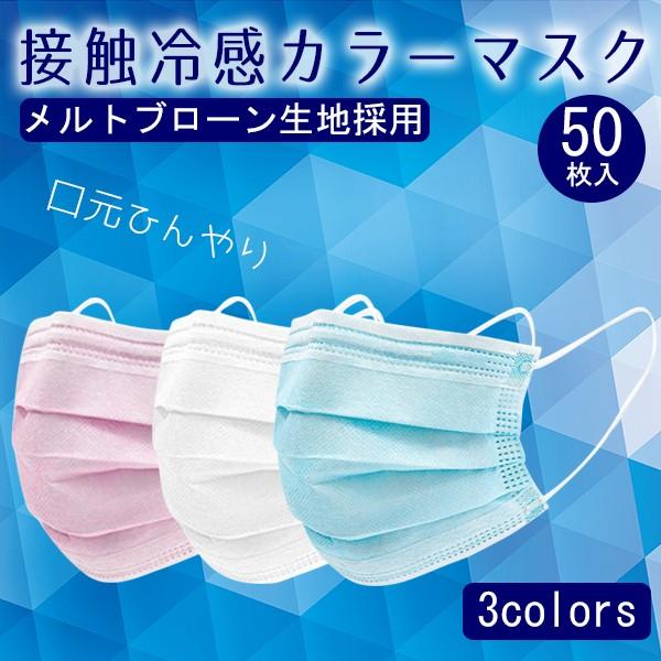 接触冷感 カラー マスク 冷感 50枚 やわらかマス...
